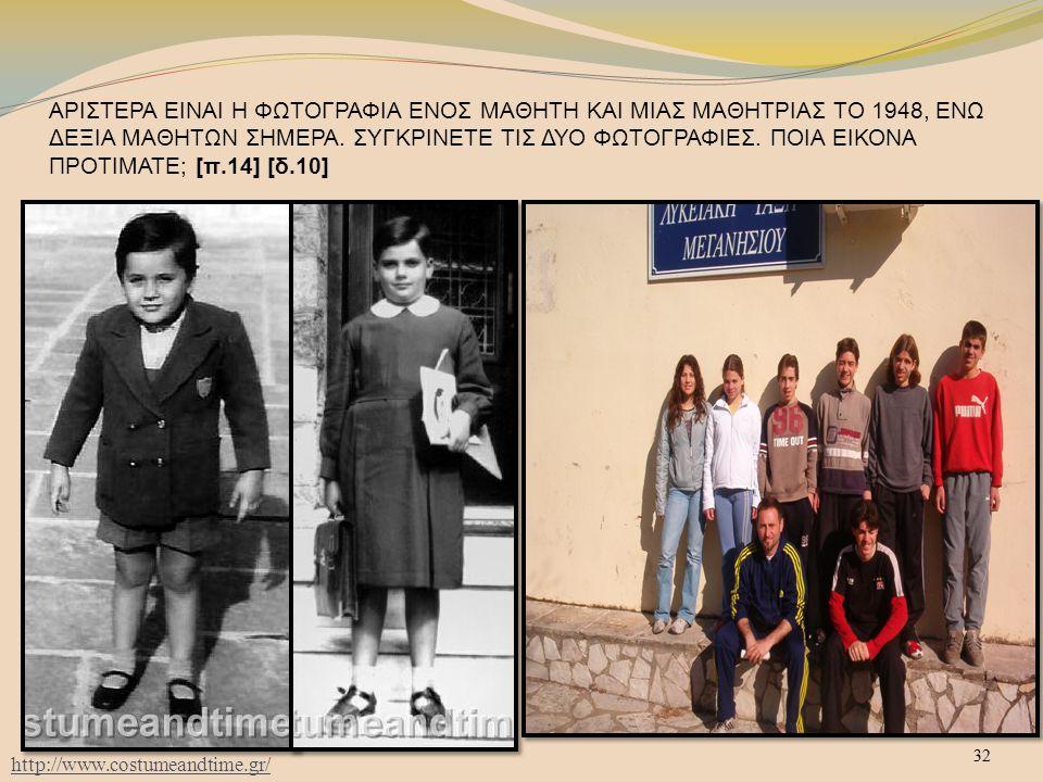 ΑΡΙΣΤΕΡΑ ΕΙΝΑΙ Η ΦΩΤΟΓΡΑΦΙΑ ΕΝΟΣ ΜΑΘΗΤΗ ΚΑΙ ΜΙΑΣ ΜΑΘΗΤΡΙΑΣ ΤΟ 1948, ΕΝΩ ΔΕΞΙΑ ΜΑΘΗΤΩΝ ΣΗΜΕΡΑ. ΣΥΓΚΡΙΝΕΤΕ ΤΙΣ ΔΥΟ ΦΩΤΟΓΡΑΦΙΕΣ. ΠΟΙΑ ΕΙΚΟΝΑ ΠΡΟΤΙΜΑΤΕ; [π.14] [δ.10]